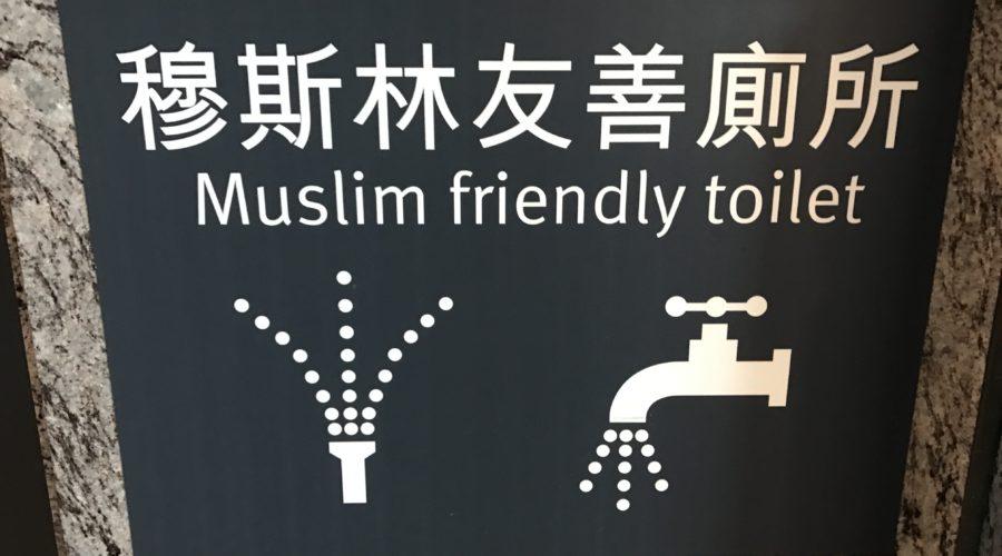 muslim friendly toilet