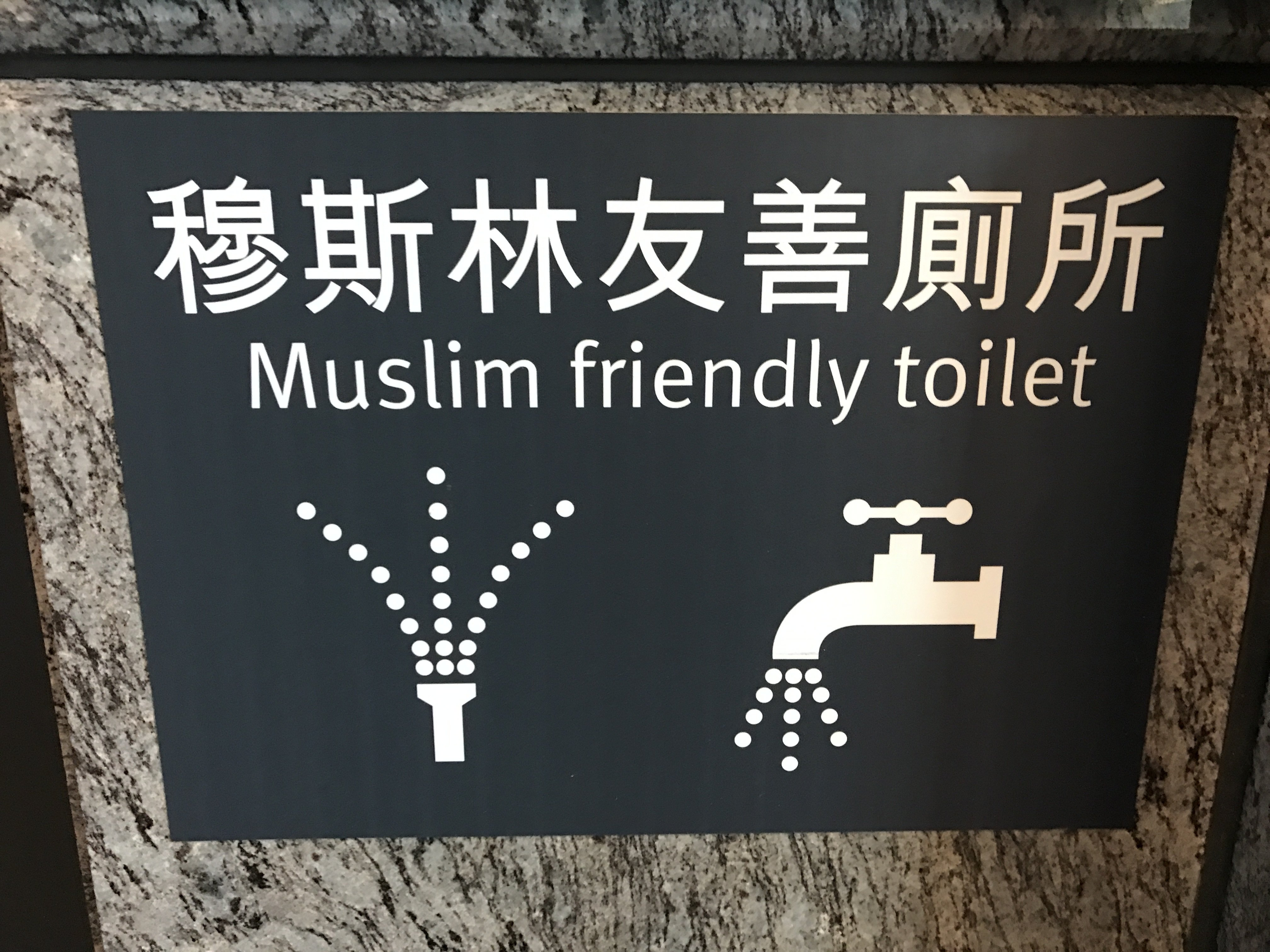 muslim friendly toilet